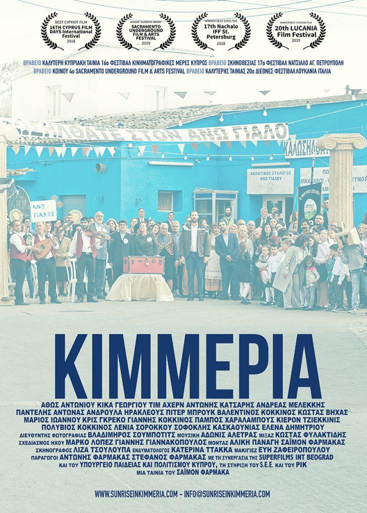 Κιμμέρια αφίσα