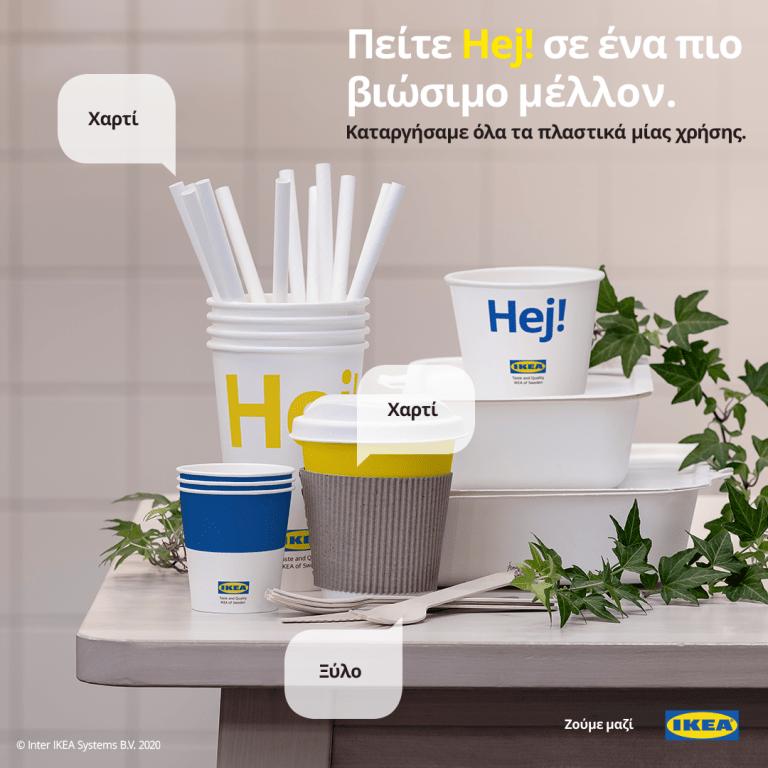 IKEA & βιωσιμότητα